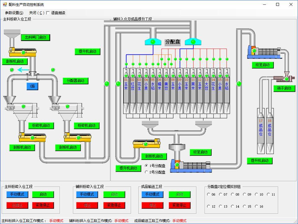配料生产管理系统.jpg